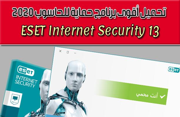 برنامج eset smart security premium 13 | تحميل اقوى برنامج حماية للحاسوب  eset smart security 13