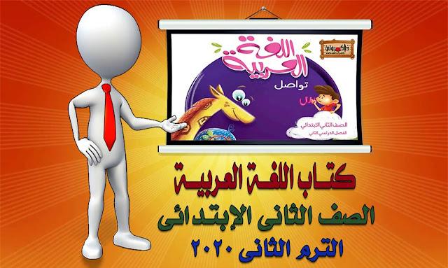 كتاب اللغة العربية للصف الثاني الابتدائي الترم الثاني 2020