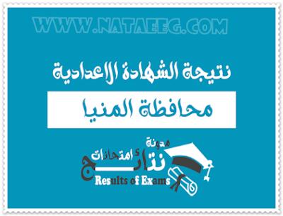 نتيجة اعدادية محافظة المنيا اخر العام 2021 برقم الجلوس