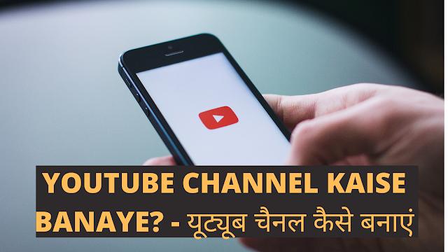 YouTube Channel Kaise Banaye? - यूट्यूब चैनल कैसे बनाएं