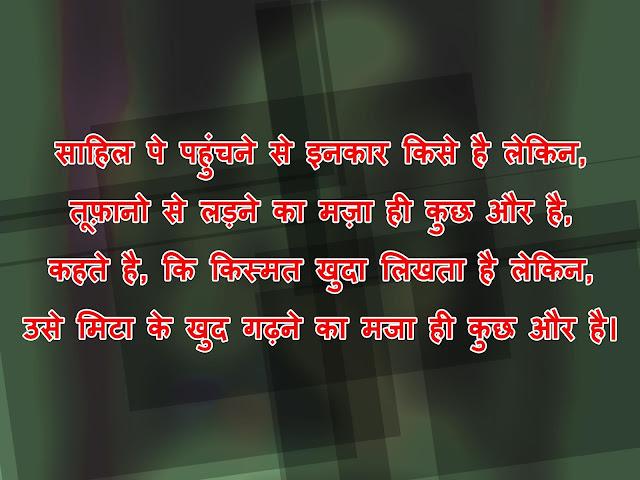 motivational hindi good morning message