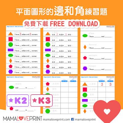 Mama Love Print 自製工作紙 K3  - 平面圖形的邊和角 How many sides and corners? Shape Kindergarten Math Worksheet Free Download Level 3 - 中文英文題