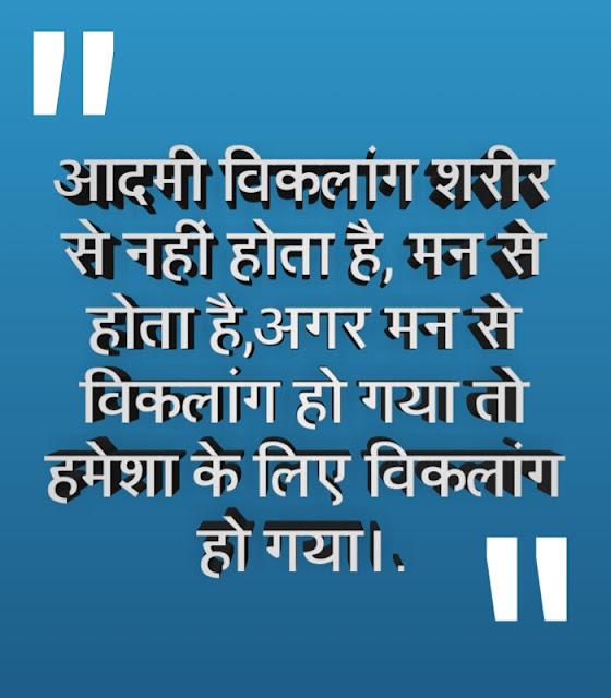 Aadmi Viklang Sharir Se Nahi - Motivational Hindi Quotes Image