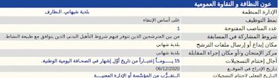 اعلان عن مسابقة توظيف بلدية شيهاني الـطارف
