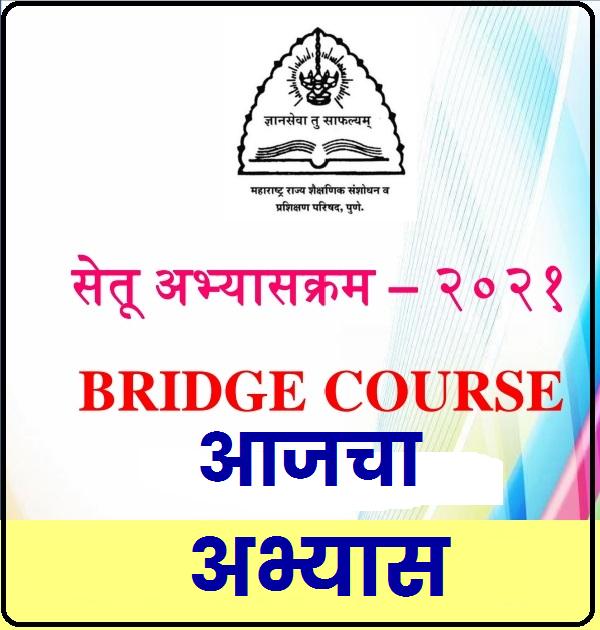 दुसरी - दिवस एकोणीस सेतू अभ्यासक्रम    2nd std Bridge course Day - 19
