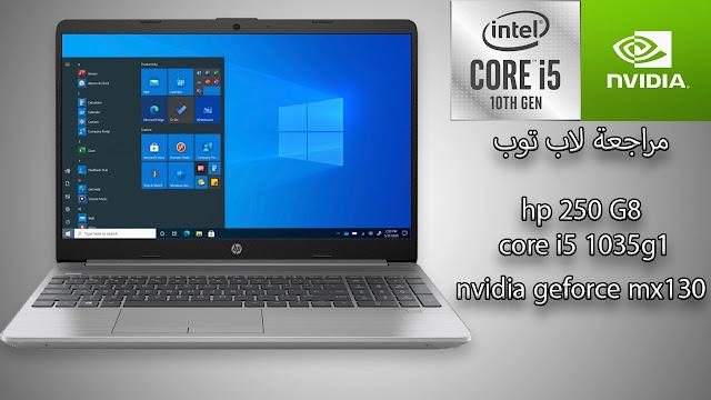 المميزات والعيوب للاب توب HP 250 G8 المراجعة شاملة