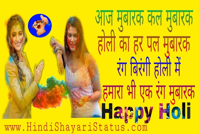 Happy Holi Shayari Status SMS In Hindi – Top Holi Wishes SMS Shayari