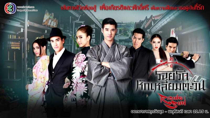 Live and Love Your Life  : Thai Lakorn : The Rising Sun aka