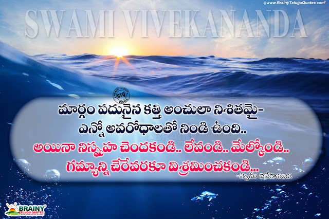 telugu quotes, best words on life in telugu, swami vivekananada motivational thoughts, success sayings in telugu