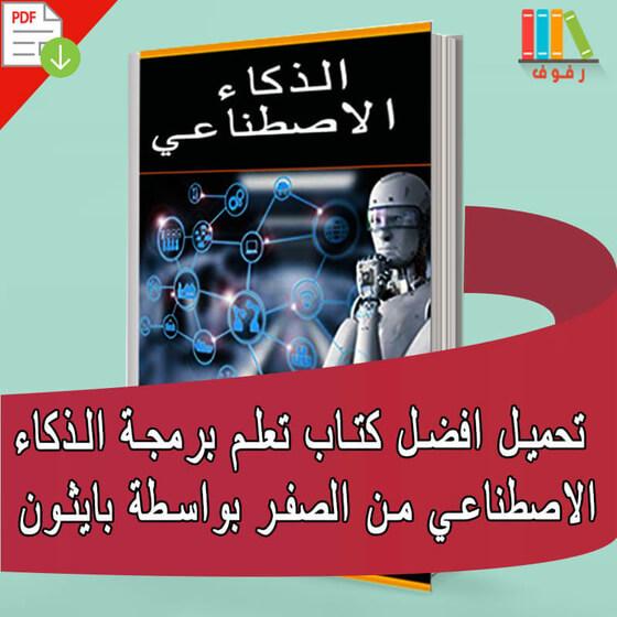تحميل افضل كتاب تعلم برمجة الذكاء الاصطناعي من الصفر بواسطة بايثون pdf