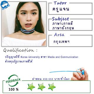 เรียนภาษาเกาหลี เตรียมสอบ PAT7 ภาษาเกาหลีที่ดอนเมือง แจ้งวัฒนะ หลักสี่