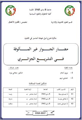 مذكرة ماستر: مضار الجوار غير المألوفة في التشريع الجزائري PDF