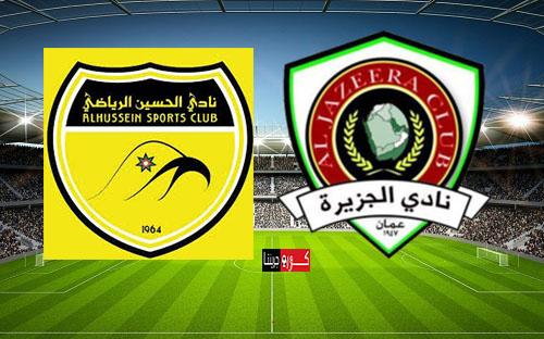 بث مباشر يلا شوت مشاهدة مباراة الجزيرة والحسين إربد فى الدورى الاردنى اليوم بث مباشر 5-3-2020