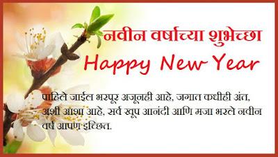 Hindi New Year Wallpaper Download 2017