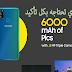 هذا كل مايخص هاتف سامسنوغ samsung m30s مع بطارية ضخمة وهذا سعره في الجزائر