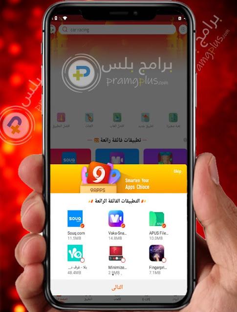 تطبيقات برنامج متجر 2020 9Apps