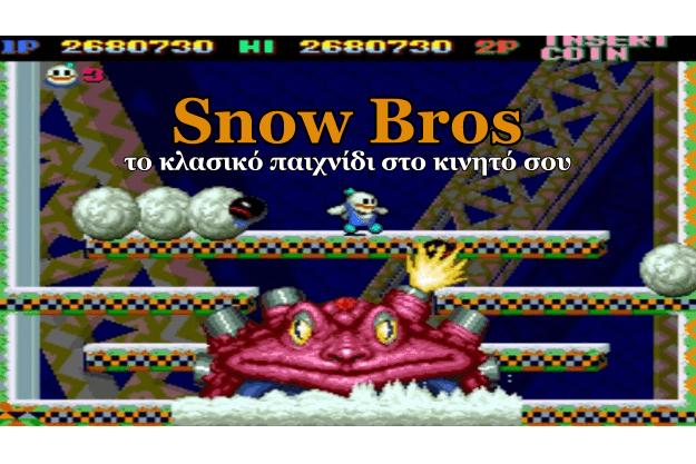 Snow Bros - Το κλασικό Arcade παιχνίδι δωρεάν στα κινητά