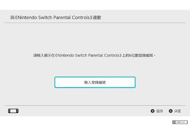 【生活分享】小孩 Switch 不會玩過頭,爸媽必學的 Parental Controls 設定 - 輸入登錄編號