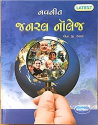 Navneet General Knowledge GK Book - RIJADEJA com - Where