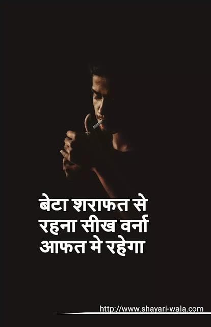 Attitude status , Attitude shayari in hindi | shayari-wala