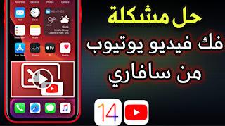 حل مشكلة فك فيديو يوتيوب عن متصفح سافاري Picture in Picture iOS 14