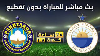 مشاهدة مباراة الشارقة وباختاكور بث مباشر اليوم 23/4/2021 دوري أبطال آسيا