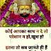 Latest khatu shyam status Images In Hindi