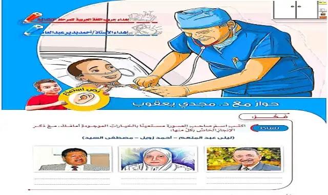 كتاب الاضواء فى اللغة العربية للصف الرابع الابتدائى الترم الاول 2022 المنهج الجديد