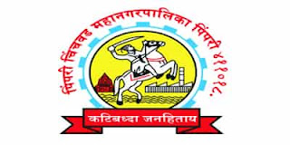 PCMC Recruitment 2020 – Walk In For 360 8th Pass PCMC Vacancy 2020,pcmc pimpri chinchwad municipal corporation jobs,asha job vacancy
