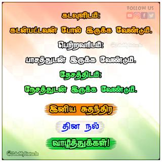 சுதந்திர தின வாழ்த்து