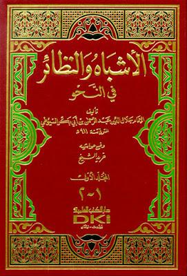 Kitab Asybah Wan Nadhoir Fin Nahwi yakni salah satu kitab Nahwu karangan Syaich Jalaludd DOWNLOAD FULL KITAB ASYBAH WAN NADHOIR FIN NAHWI (JILID 1, 2, 3, & 4) PDF FREE