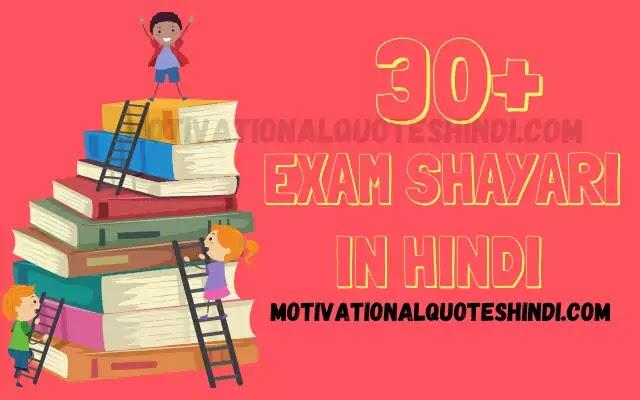 Exam Shayari
