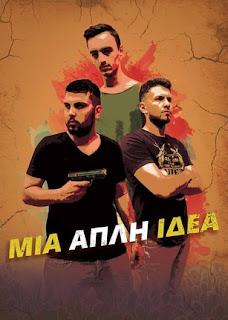 One Simple Idea / Μια απλή ιδέα (2016) ταινιες online seires xrysoi greek subs