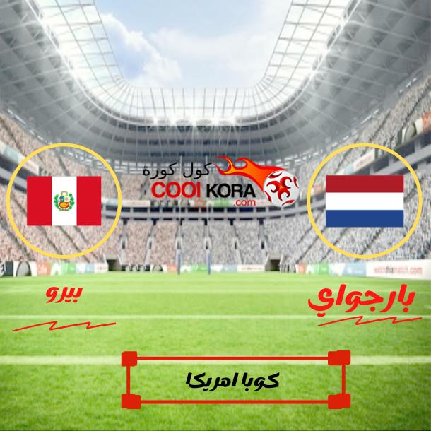 تقرير مباراة بيرو أمام باراجواي كوبا امريكا