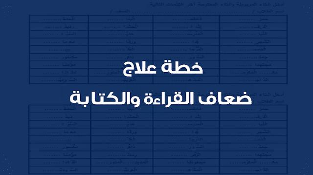 خطة علاج ضعاف القراءة والكتابة في اللغة العربية