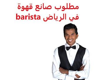 وظائف السعودية مطلوب صانع قهوة في الرياض barista