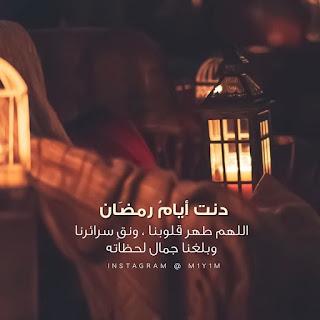 صور دعاء لشهر رمضان