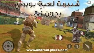 تنزيل, تحميل لعبة FPS Battle, شبيهة لعبة بوبجي موبايل بدون انترنت, pubg mobile بدون نت, اخر اصدار للاندرويد