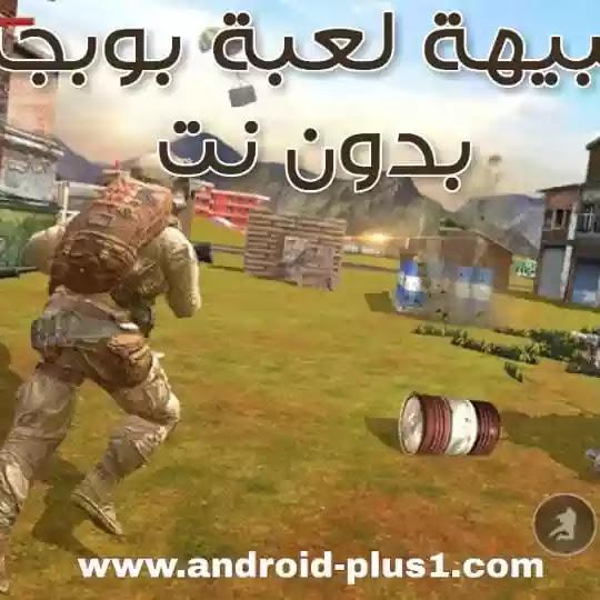 تحميل لعبة Fps Battle شبيهة لعبة بوبجي Pubg Mobile بدون نت اخر