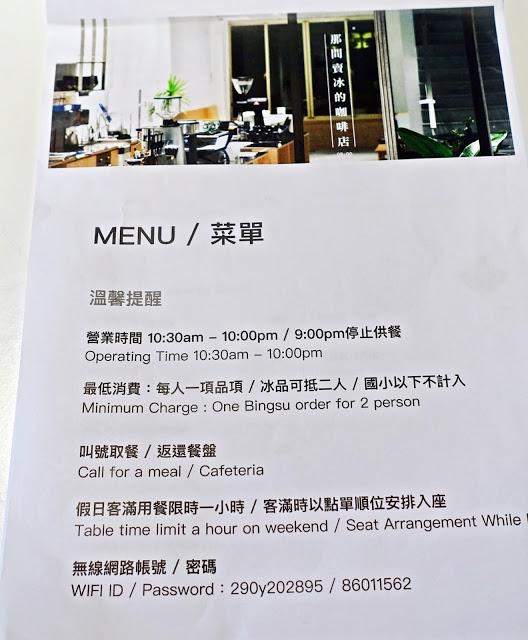 那間賣冰的咖啡店菜單Blue Lamp Cafe~林口賣冰的咖啡店