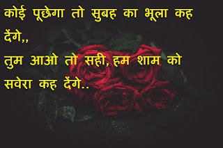 night quotes hindi with rose