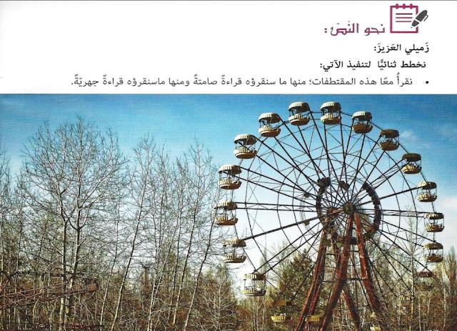 حل درس أصوات تشرنوبيل لغة عربية فصل أول صف ثامن