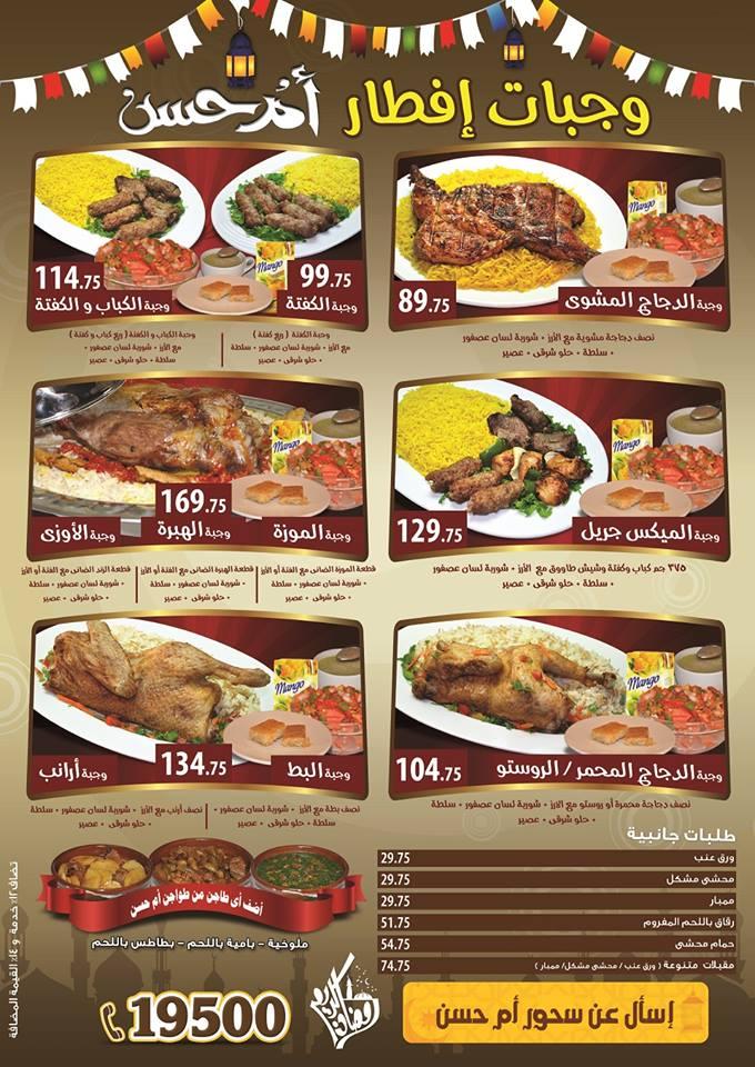 منيو افطار مطعم ام حسن للمشويات رمضان 2018