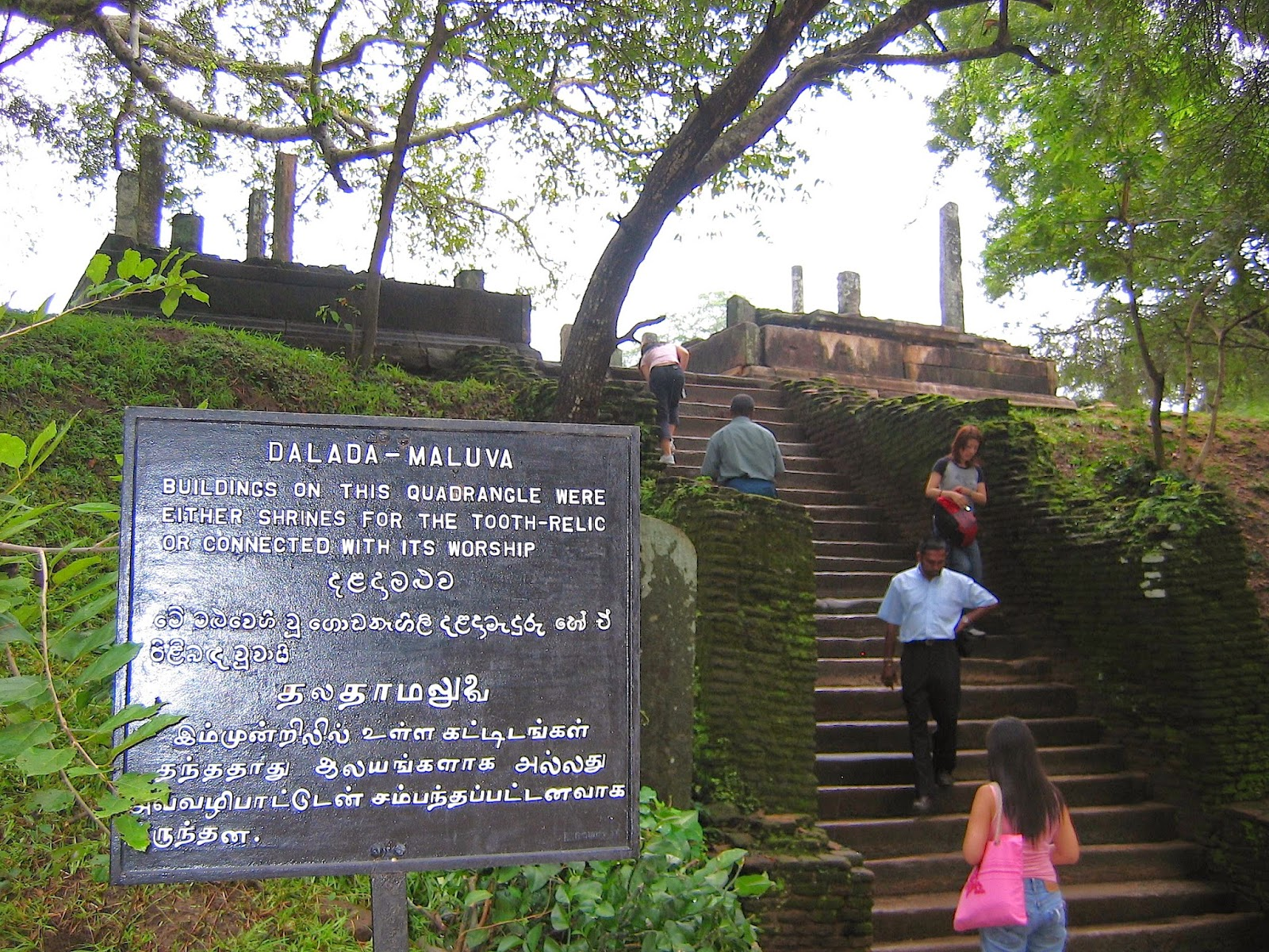 Dalada-Maluwa, Polonnaruwa, Sri Lanka