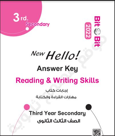 اجابات بوكليت مهارات كتاب بت باى بت  Bit by Bit فى اللغة الانجليزية pdf للصف الثالث الثانوى 2022