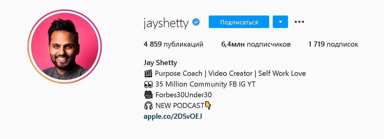 jay-shetty-instagram-bio