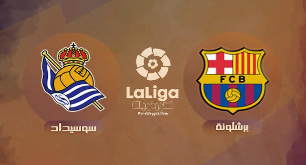 نتيجة مباراة برشلونة وريال سوسيداد اليوم 15 أغسطس 2021 في الدوري الاسباني