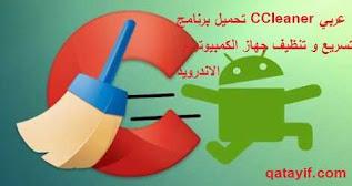 برنامج تسريع و تنظيف الكمبيوتر