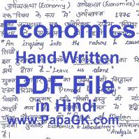 अर्थव्यवस्था की सामान्य जानकारी की पीडीएफ फाइल