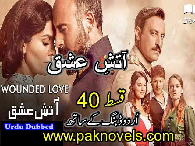 Turkish Drama Wounded Love (Aatish e Ishq) Urdu Dubbed Episode 40